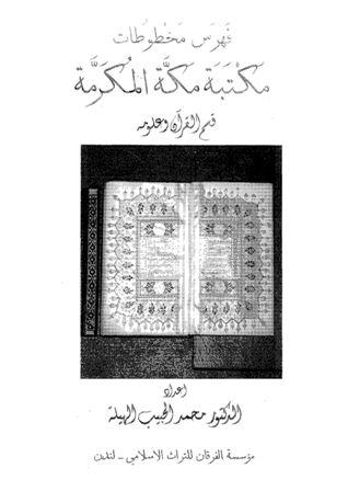 تحميل كتاب فهرس مخطوطات مكتبة مكة المكرمة قسم القرآن تأليف محمد الحبيب الهيلة pdf مجاناً | المكتبة الإسلامية | موقع بوكس ستريم