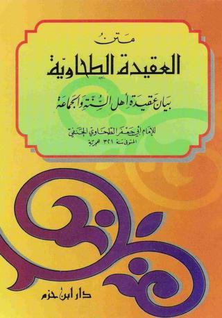 تحميل كتاب متن العقيدة الطحاوية pdf - أبو جعفر الطحاوي