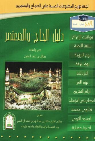 HAJJ AND UMRAH GUIDE - ARABIC - Arabic - alhamdulillah-library ...