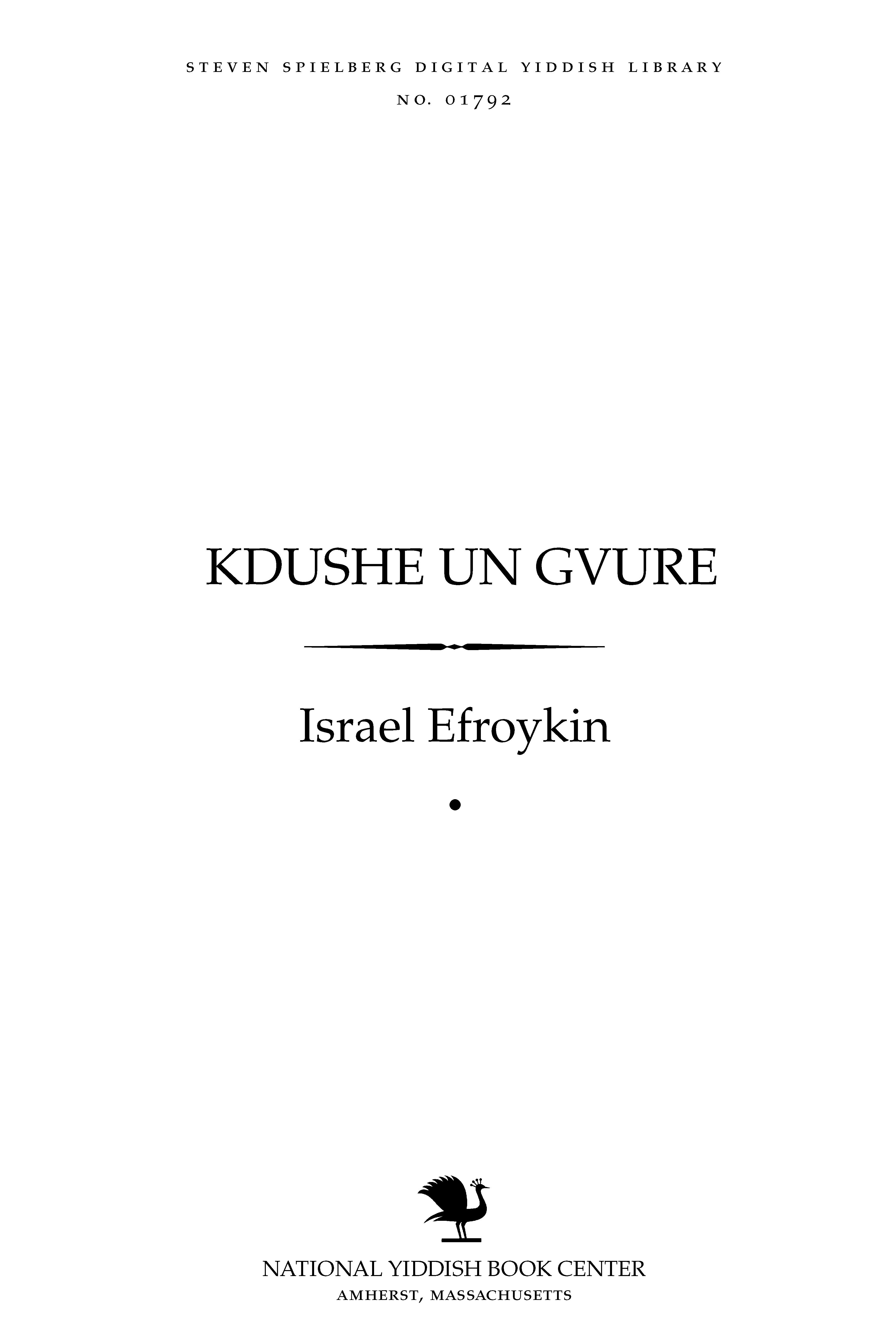 Cover of: Ḳdushe un gvure